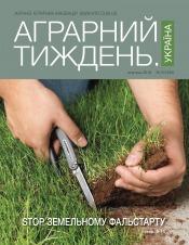 Аграрний тиждень.Україна №10 10/2019