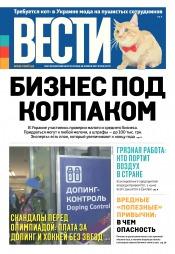 Вести №202 11/2017