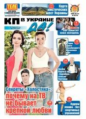 Комсомольская правда (четверг) №98 06/2017
