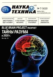 Наука и техника №7 07/2016