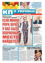 Комсомольская правда №152 10/2019