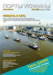 Порты Украины, Плюс №6 08/2016