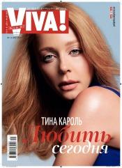 Viva! Украина №1-3 02/2021