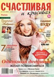 Счастливая и красивая №11 11/2017