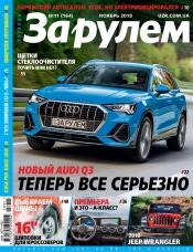 Украина за рулем №11 11/2018