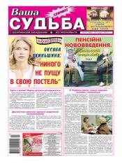 Ваша судьба-спринт №13 03/2012
