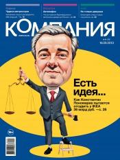 Компания. Россия №34 09/2013