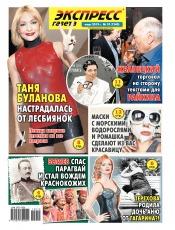 Экспресс-газета №10 03/2019