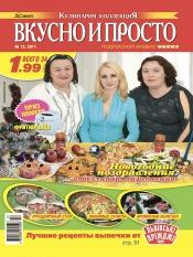 Вкусно и просто №12 12/2011