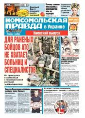 Комсомольская правда №245 11/2014