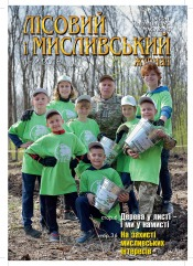 Лісовий і мисливський журнал №2 05/2018