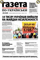 Газета по-українськи №77 10/2019
