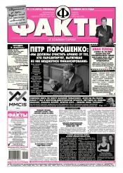 Факты и комментарии (пятница) №115 07/2014