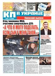 Комсомольская правда №194 11/2017