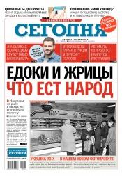 Сегодня. Киевский выпуск №146 08/2019