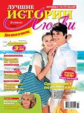 Лучшие истории любви №14 07/2011
