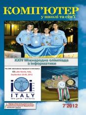 Комп'ютер у школі та сім'ї Науково-методичний журнал №7 10/2012