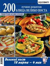Кулинарный мир №5 03/2013