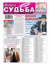 Ваша судьба-спринт №6 02/2012