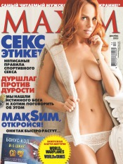 Maxim №12 12/2013