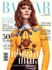 Harper's Bazaar №1 01/2016