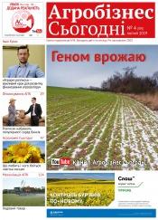 """газета """" Агробізнес Сьогодні"""" №4 02/2019"""