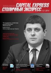 Столичный экспресс №1-2 07/2014