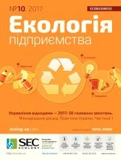 Екологія підприємства №10 10/2017