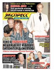 Экспресс-газета №17 04/2021