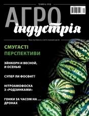 Агроиндустрия №5 05/2019