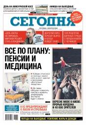 Сегодня. Киевский выпуск №130 07/2017