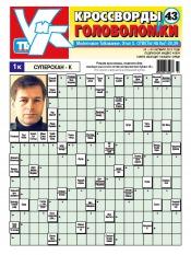 Кроссворды и головоломки №43 10/2012