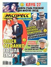 Экспресс-газета №38 09/2016