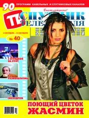 Спутник телезрителя №40 10/2012