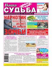 Ваша судьба-спринт №21 05/2012