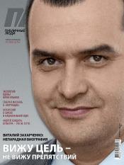 Публичные люди №10 10/2013