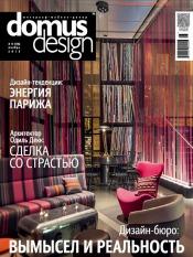 Domus Design №11 11/2013