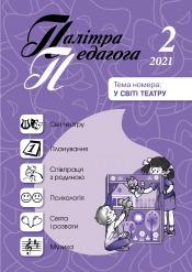 Палітра педагога №2 02/2021