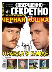 Совершенно секретно – Украина. Спецвыпуск №6 06/2020