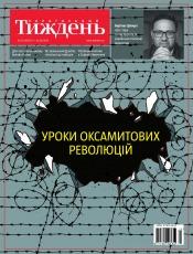 Український Тиждень №25 06/2019