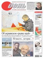 День. На русском языке №177 10/2013