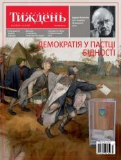 Український Тиждень №33 08/2019