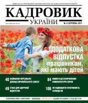 Кадровик України №8 08/2017