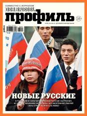 Профиль. Россия №35 09/2013