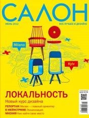 Салон №6 06/2012