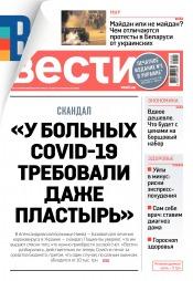 Вести №102 08/2020