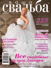 Ваша свадьба.Донецк №1 03/2013