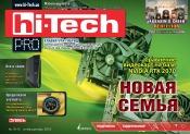 Hi-tech PRO №10-12 11/2018