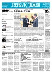 Дзеркало тижня. Україна №11 03/2019