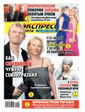 Экспресс-газета №28 07/2019